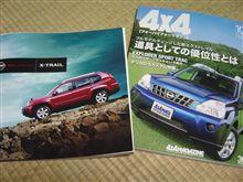 カタログも貰ってきました、ついでに4×4Magも購入