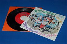 ピンキーとキラーズ 青空にとび出せ!、EPレコード