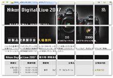 NikonのD3、D300が気になる方へ