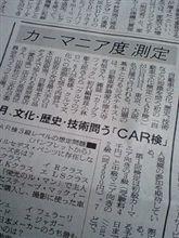 雑記:CAR検他の事