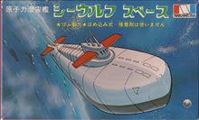 ナカムラ模型、原子力潜宙艦、シーウルフ スペース、