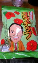 今日のおやつは、宮崎の・・・