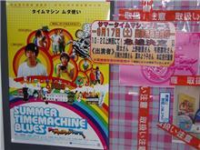 生「上野樹里」を観に「サマータイムマシンブルース」の舞台挨拶に行ってきましたが。