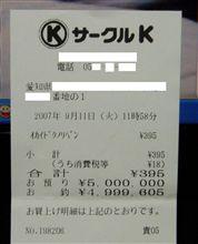 コンビニで500万円なんて...。