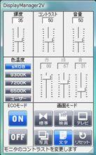 液晶ワイドモニタのECO モード