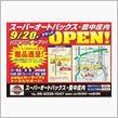 大阪、豊中庄内にスーパーオートバックスがオープンらしい・・・