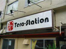 『てつどう茶屋 Tera-Station』