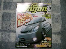 雑誌掲載!? オプションワゴンの表紙 Part2