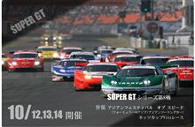 SuperGT rd.8 in AUTOPOLIS