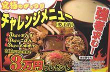 3万円プレゼント!?