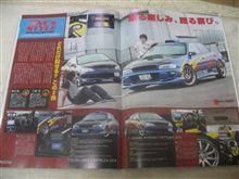 地元の車情報雑誌に掲載されました