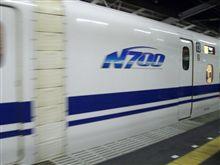 初めて乗ったよ~ん N700系新幹線
