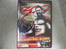 今日届いたDVD「300」