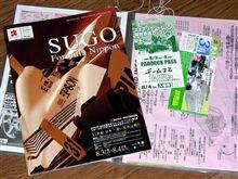 2002-SUGOフォーミュラ・ニッポンRd6資料!