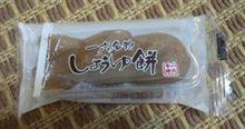 しょうゆ餅