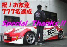 ★祝★ お友達777名達成 RS★Rパーツ&グッズプレゼント企画発動!!