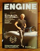ENGINE 11月号