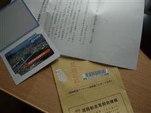 阪神高速アンケート