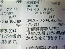 名古屋番外編