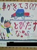 みんカラ登録一周年!!