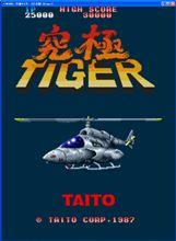 【AC】究極TIGER