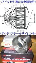 アペクセラ(株)、可変エアクリーナの特許を出願