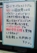 ガソリンスタンドの掲示板