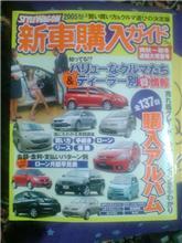 【新車購入ガイド】掲載されました