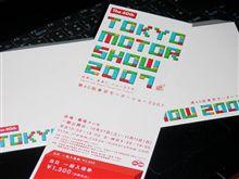 東京モーターショーのチケット