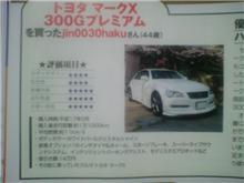 『新車購入ガイド』の掲載ページ