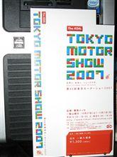 東京モーターショー2007のチケット(σ・∀・)σゲッツ!!