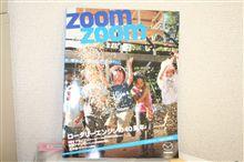 Zoom Zoomマガジン