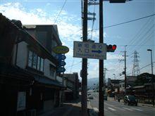 五條市・新町通り周辺散策