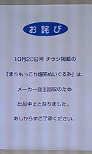 北海道物産展にて