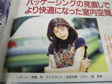 おおっ 吉田由美さんが「みんカラ」デビューですとぉ~~