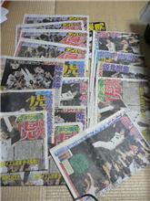 阪神優勝を祝し、新聞大量購入。