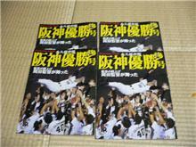 阪神優勝を祝し、特集号も購入!