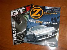 ZとGT-Rの雑誌買いました。