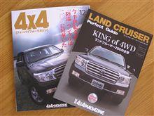 4×4マガジンとランクルムック買ってきました。。。が。。。