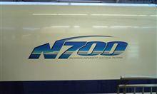 N700系に乗ってきた