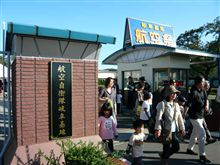 岐阜基地 航空祭。