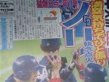 祝日本シリーズ初勝利!