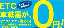 ETCカード&車載器0円キャンペーン!