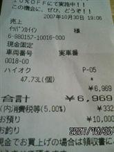 ガソリン値上げか・・・(ノ_・。)
