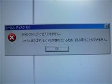 デジカメのデータが壊れた(T_T)。