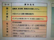 日本製ガンダム