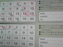 函館→栗山→函館 超ハード24時間