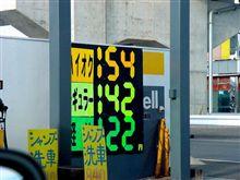 ハイオク146円/Lで給油しました♪(●^o^●)