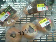 """給料日に """" 半額 """" の菓子パン。"""