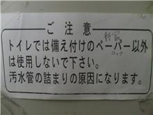 トイレの落書き発見。